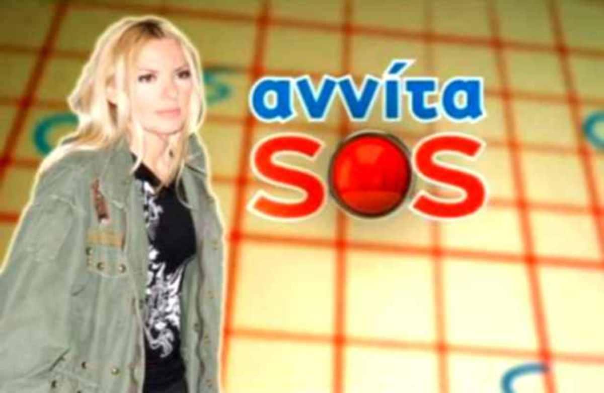 Τι νούμερα τηλεθέασης έκανε η δεύτερη εκπομπή της Αννίτας Πάνια; | Newsit.gr