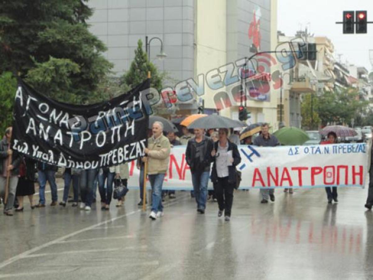 Πρέβεζα: Κατάληψη στο Δημαρχείο – Στους δρόμους οι εργαζόμενοι | Newsit.gr