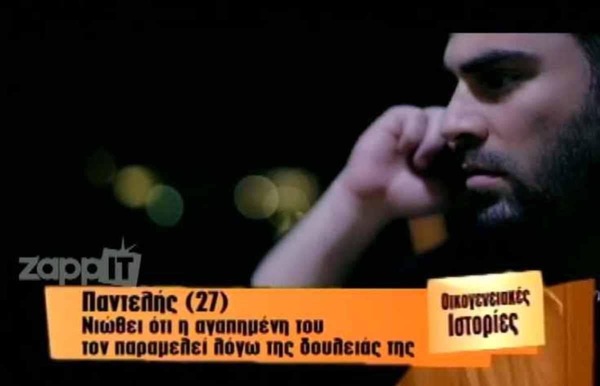Και όμως… ο Παντελής Παντελίδης έχει παίξει στις Οικογενειακές Ιστορίες! | Newsit.gr