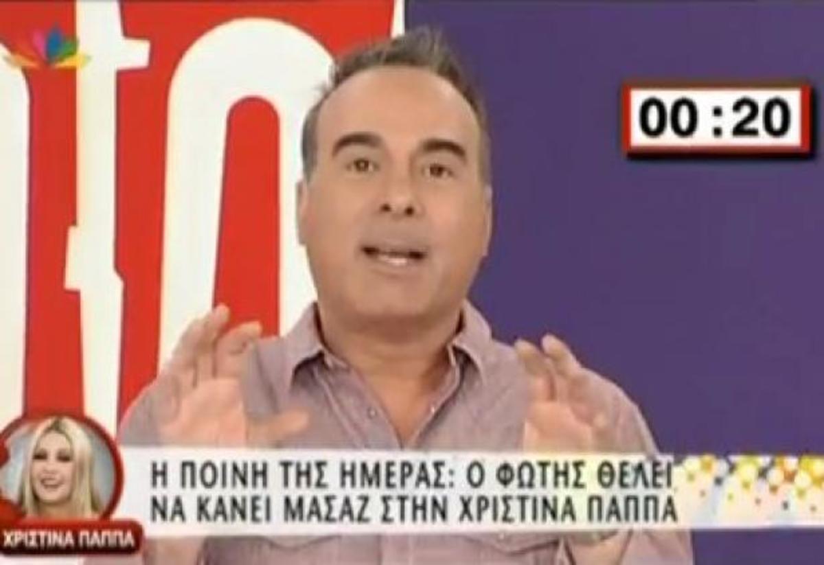 Εκνευρίστηκε η Χριστίνα Παππά με την φάρσα του Φώτη | Newsit.gr