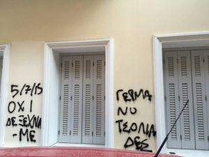 Έγραψαν «Γερμανοτσολιάδες» έξω από το σπίτι της Αλεξίας Μπακογιάννη και του Ανδρέα Παπαδόπουλου (ΦΩΤΟ)