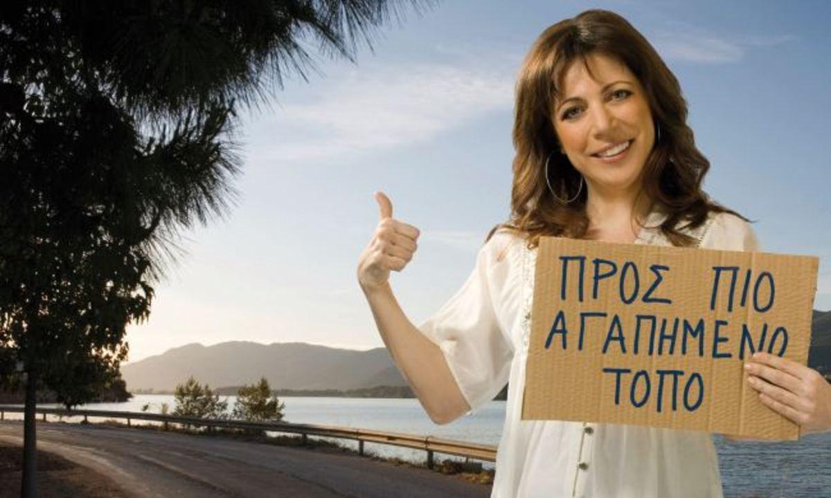 Ποιες είναι οι 10 πιο δημοφιλείς περιοχές της Ελλάδας | Newsit.gr