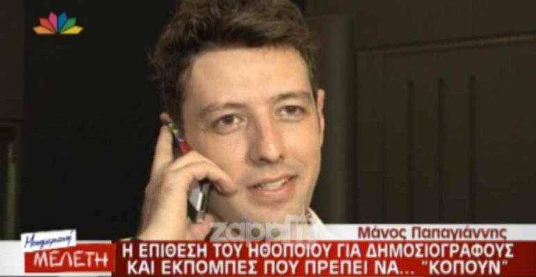 Ο Μάνος Παπαγιάννης διέκοψε τη συνέντευξη για να μιλήσει στο κινητό με τη μαμά του!   Newsit.gr