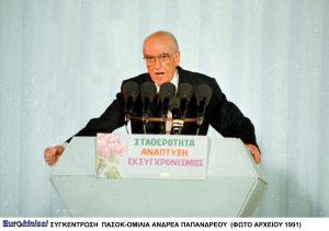 """Η """"προφητική"""" ομιλία του Ανδρέα για το ευρώ, την ΕΕ και την Γερμανία"""