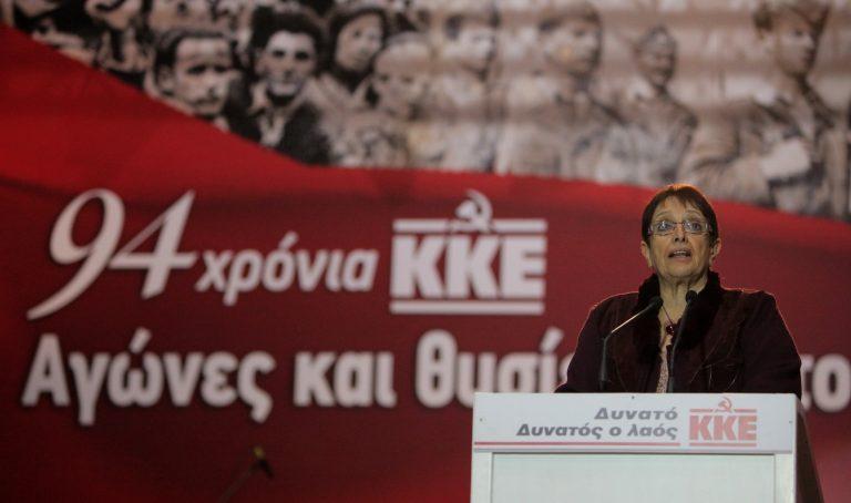 ΚΚΕ: Συγκεντρώνει υπογραφές για την κατάργηση των μνημονίων μέσω του διαδικτύου | Newsit.gr