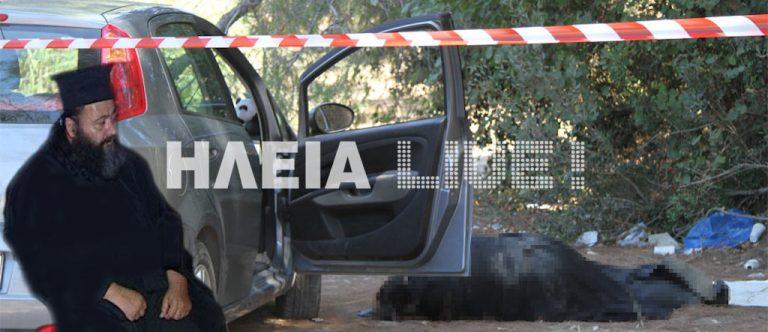 Ηλεία:Νέα στοιχεία,για τη δολοφονία του ιερέα-Τον »γάζωσαν» με 8 σφαίρες! | Newsit.gr