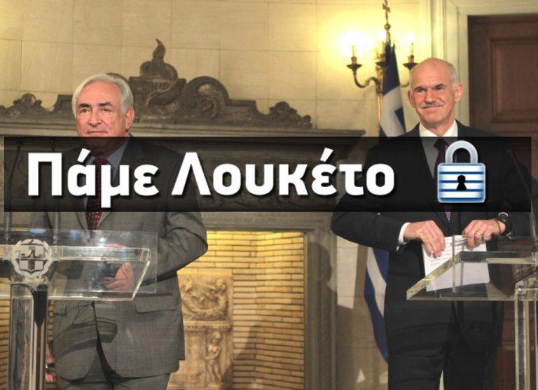 Έρχεται ο για – Τρός Καν για τον πυρετό του Γιώργου | Newsit.gr