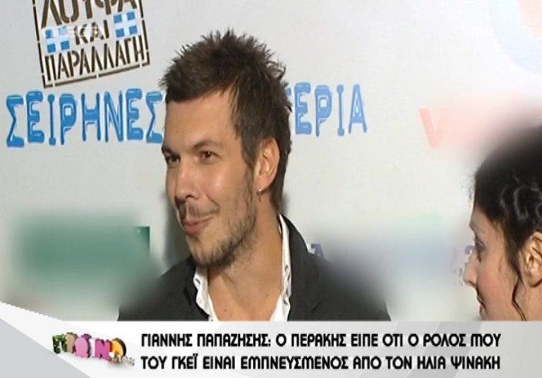 Παπαζήσης: Ο ρόλος του …χαρούμενου στη νέα ταινία είναι εμπνευσμένος από τον Ψινάκη! | Newsit.gr