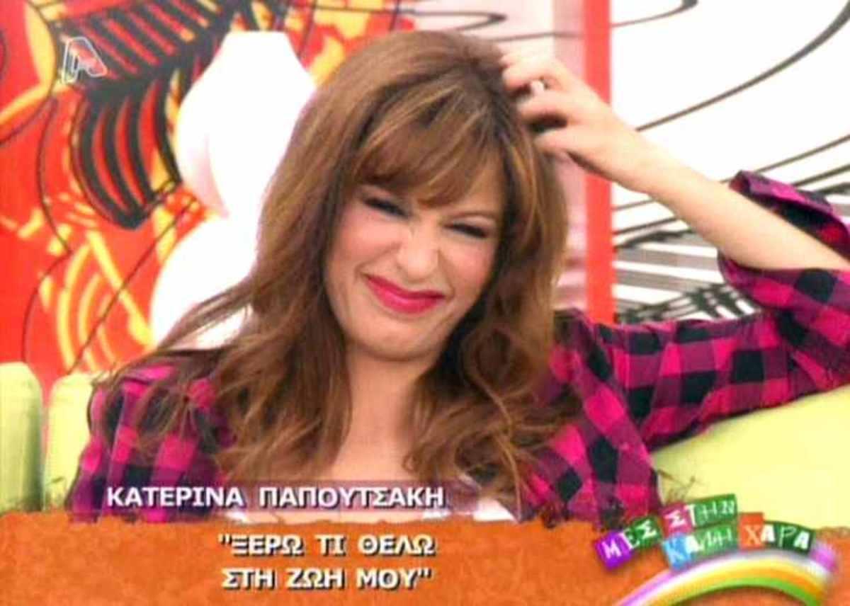 Η αμήχανη αντίδραση της Κ. Παπουτσάκη σε ερώτηση για την προσωπική της ζωή | Newsit.gr