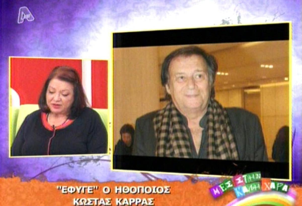 Τα δάκρυα της Τζέσης Παπουτσή για τον Κώστα Καρρά! | Newsit.gr