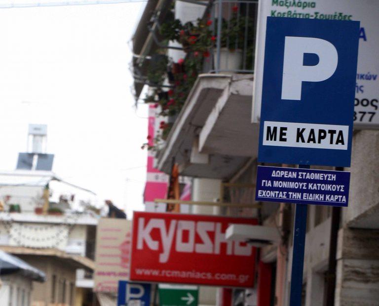 Επιστρέφει η ελεγχόμενη στάθμευση στο κέντρο της Αθήνας | Newsit.gr