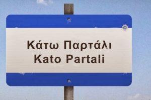 Έκλεισε η συμφωνία για το «Κάτω Παρτάλι»