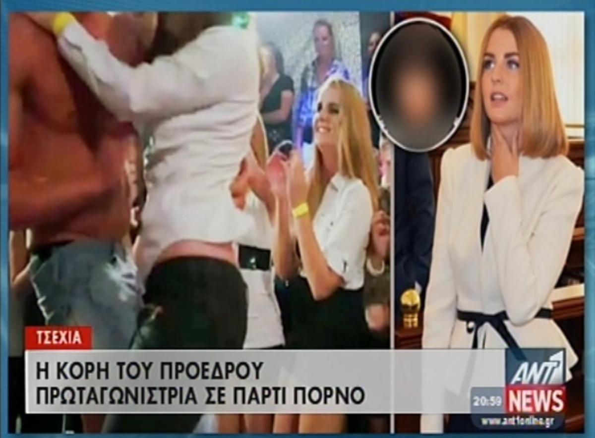 πάρτι πορνό