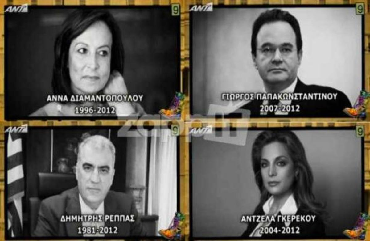 Πως αποχαιρέτησαν οι Ραδιο Αρβύλα τους Υπουργούς του ΠΑΣΟΚ;   Newsit.gr