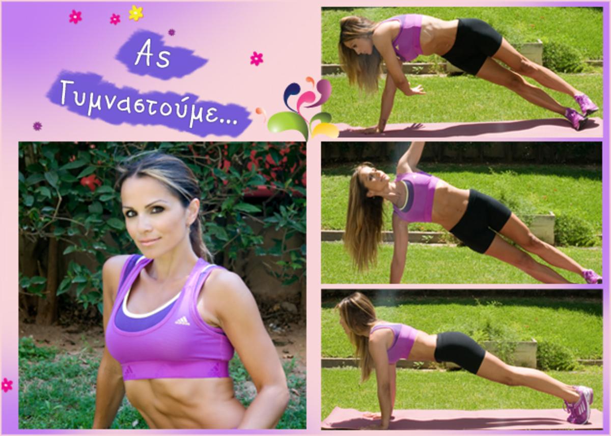 Ασκήσεις από την Σόφη Πασχάλη για να κάψεις λίπος! | Newsit.gr