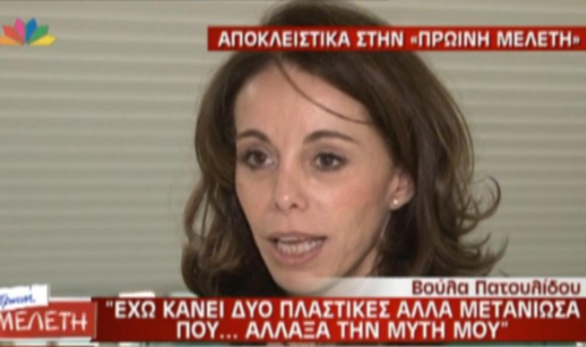 Βούλα Πατουλίδου: «Έχω κάνει δύο πλαστικές» | Newsit.gr
