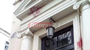 Αλέξανδρος Γρηγορόπουλος: Πέταξαν κόκκινη μπογιά στο δικαστικό μέγαρο της Πάτρας [pics]