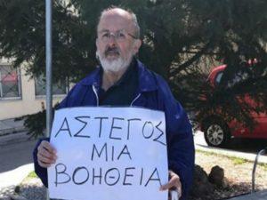 Η ιστορία του Παύλου: Ο άστεγος που βρήκε σπίτι και δουλειά χάρη στο facebook