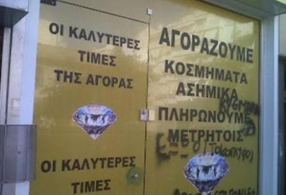 Ηγουμενίτσα: Έβαλαν κροτίδα σε ενεχυροδανειστήριο! | Newsit.gr