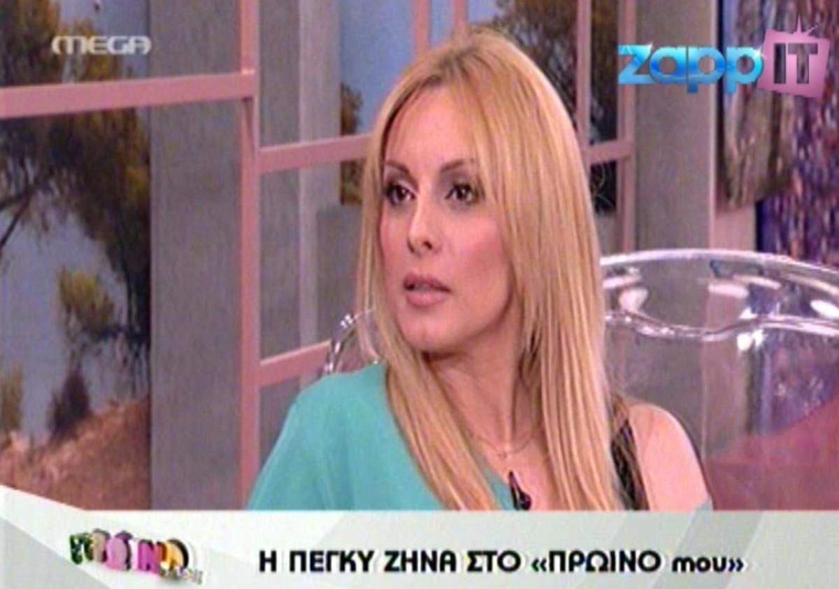 Η Πέγκυ Ζήνα μιλάει για την πικρία που της άφησαν οι Γερμανοί | Newsit.gr