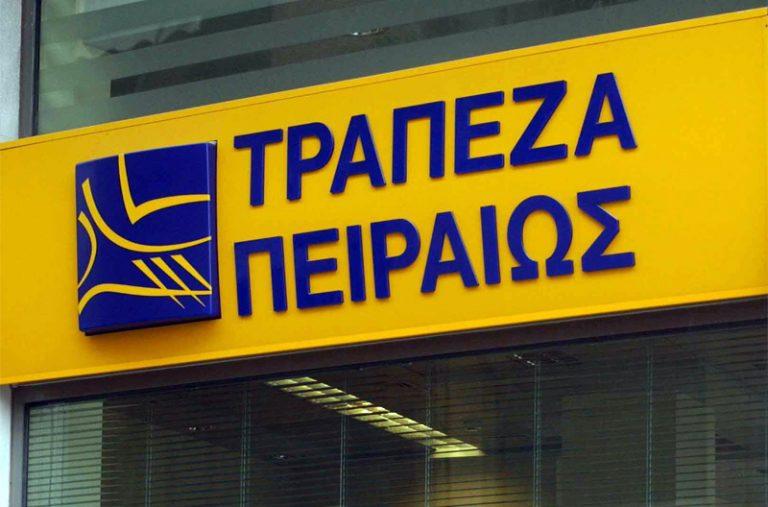 Προγράμματα για την ενίσχυση της ρευστότητας των Μικρομεσαίων Επιχειρήσεων από την Τράπεζα Πειραιώς   Newsit.gr