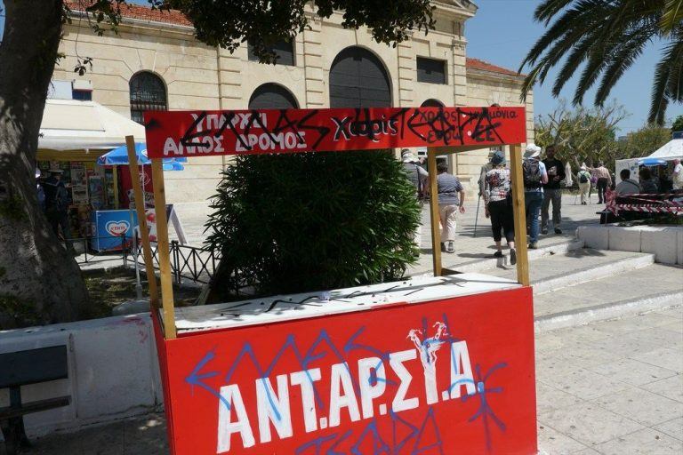 Στόχος το περίπτερο της ΑΝΤΑΡΣΥΑ στα Χανιά | Newsit.gr