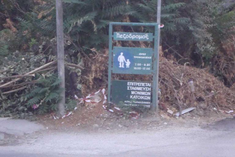 «Εξαφανίστηκε» πεζοδρόμιο στα Τρίκαλα! | Newsit.gr