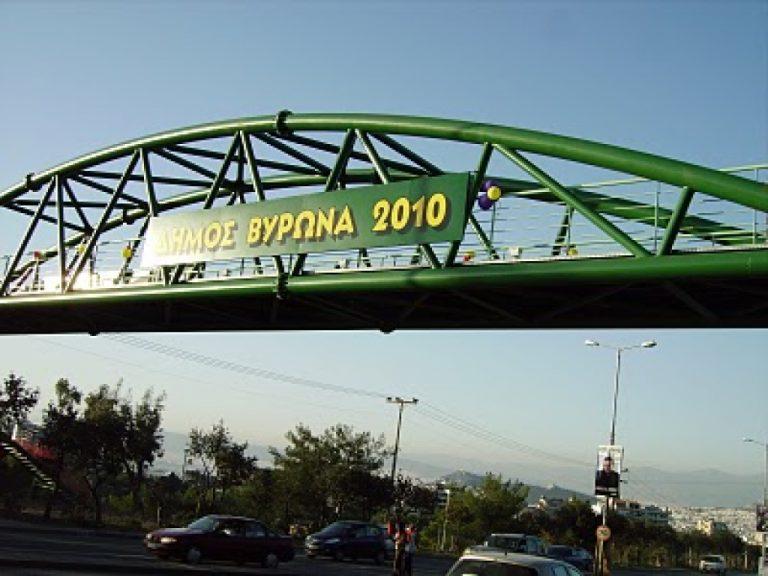 Για  τα μάτια του κόσμου η πεζογέφυρα στο Βύρωνα   Newsit.gr