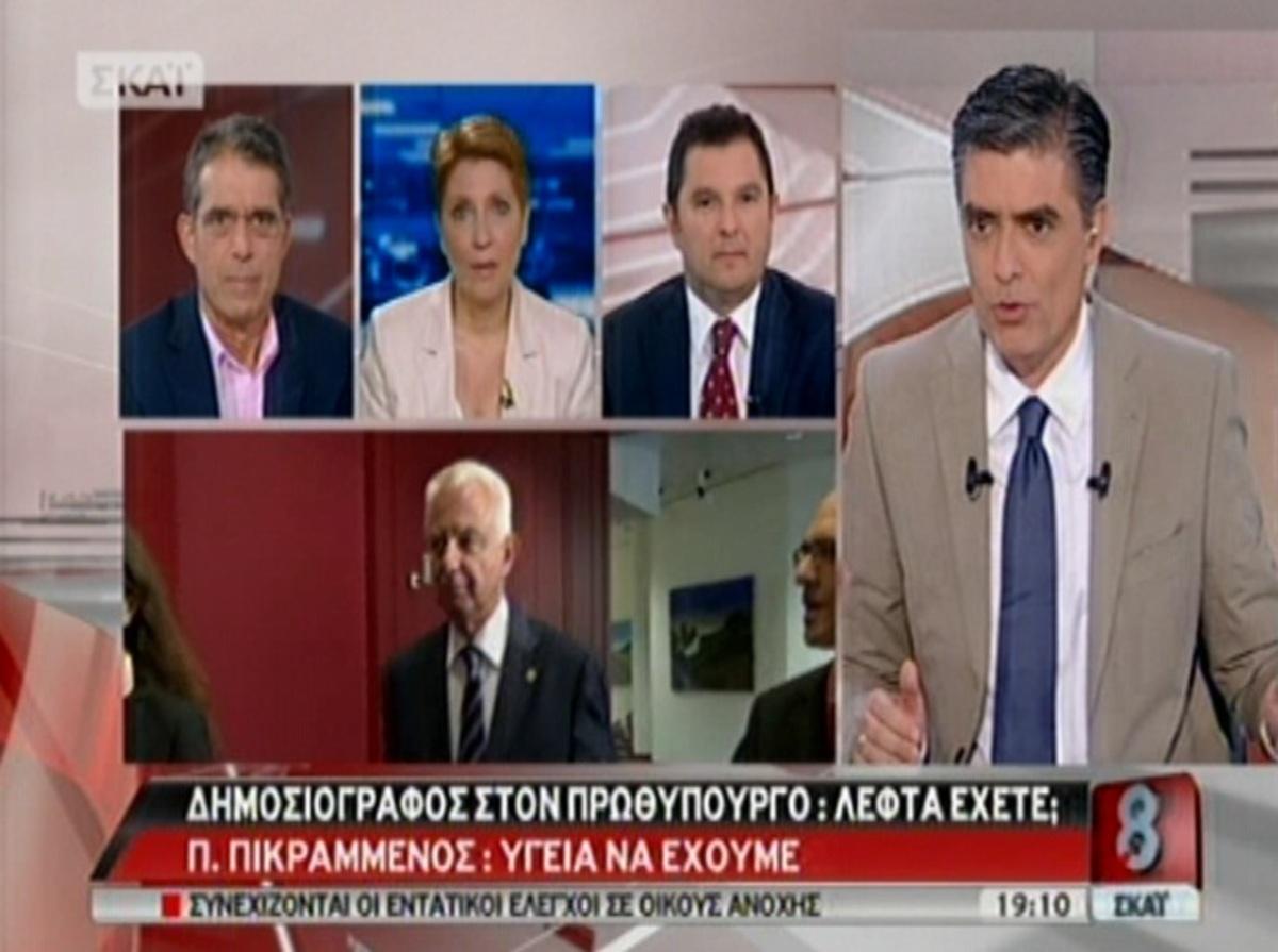 Δημοσιογράφος: Πρωθυπουργέ λεφτά έχουμε; – Πικραμμένος: «Υγεία να έχουμε»   Newsit.gr
