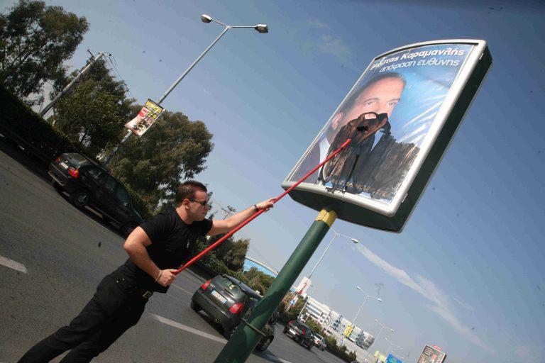 Παρέμβαση του υπ. Δικαιοσύνης για τις διαφημιστικές πινακίδες | Newsit.gr