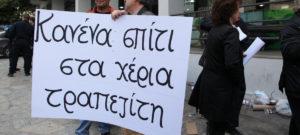 Πλειστηριασμοί κατοικιών την Τετάρτη με ποσό κατάσχεσης από 300.000 ευρώ και άνω