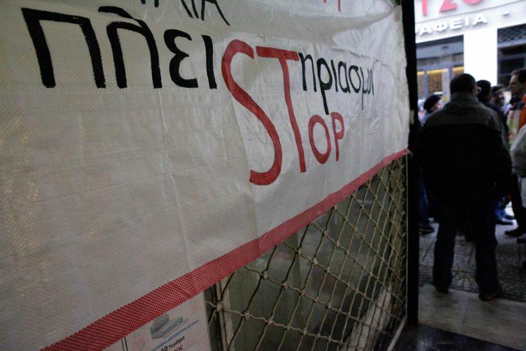 Πλειστηριασμοί για χρέη 500€! Κουρουμπλής: Δεν θα αγγίξουμε πρώτες κατοικίες | Newsit.gr