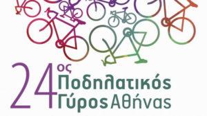 24ος Ποδηλατικός Γύρος της Αθήνας σήμερα 7 Μαϊου