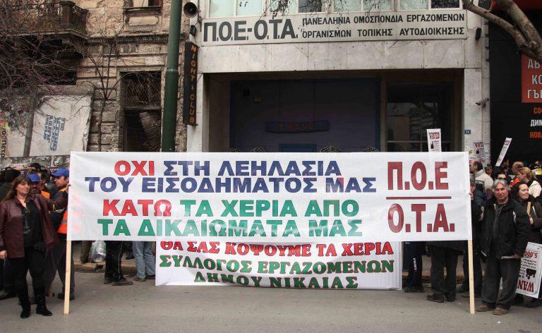 Προσωρινή διακοπή των απεργιών στους δήμους της χώρας   Newsit.gr