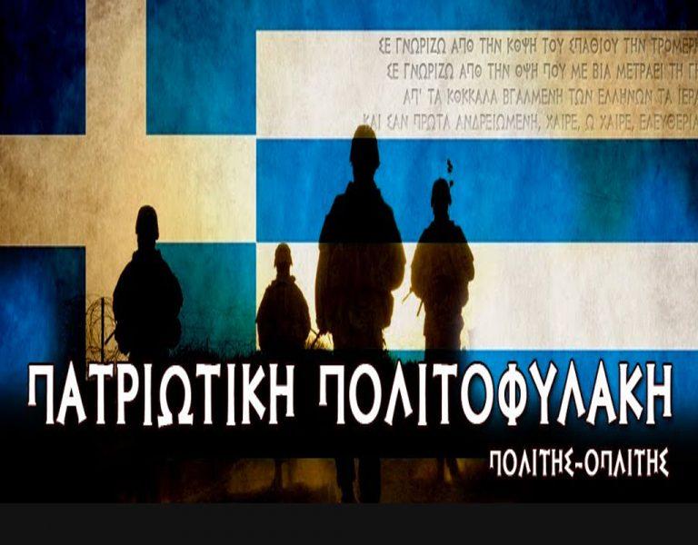 Αυτόκλητοι υπερασπιστές της τάξης – Πολιτοφύλακες εκπαιδεύονται στα βουνά | Newsit.gr