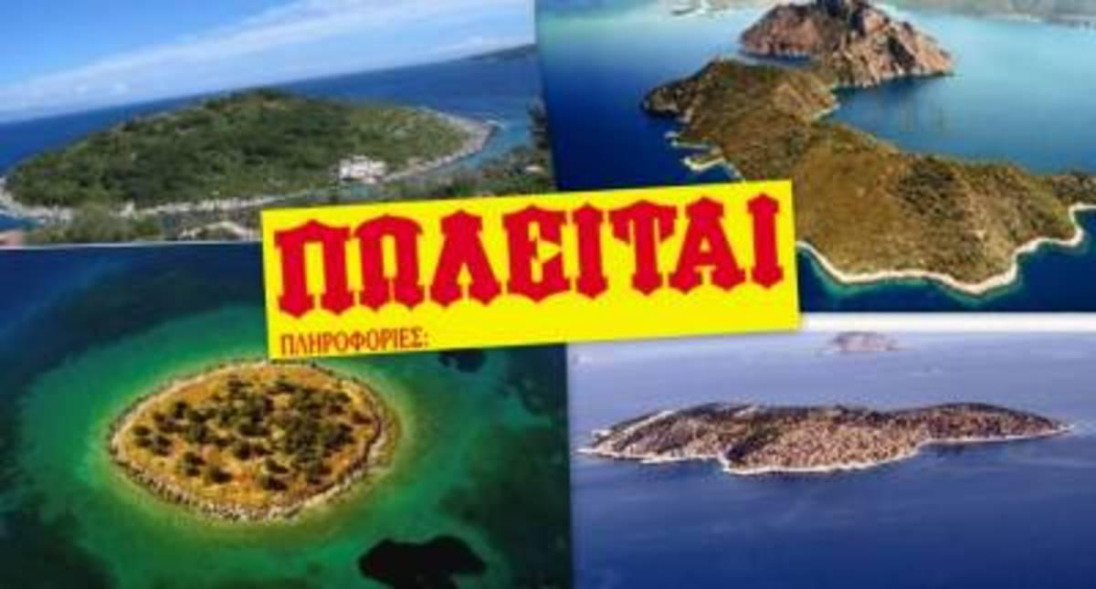 Και επισήμως η κυβέρνηση βγάζει νησιά στο »σφυρί» | Newsit.gr