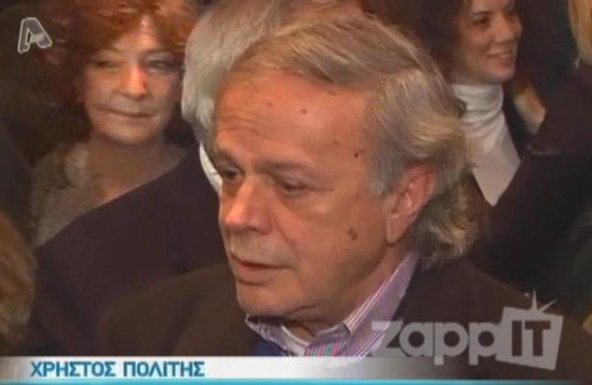 Χ. Πολίτης: «Καλύτερα να σας λείπω παρά να με σιχαίνεστε»   Newsit.gr
