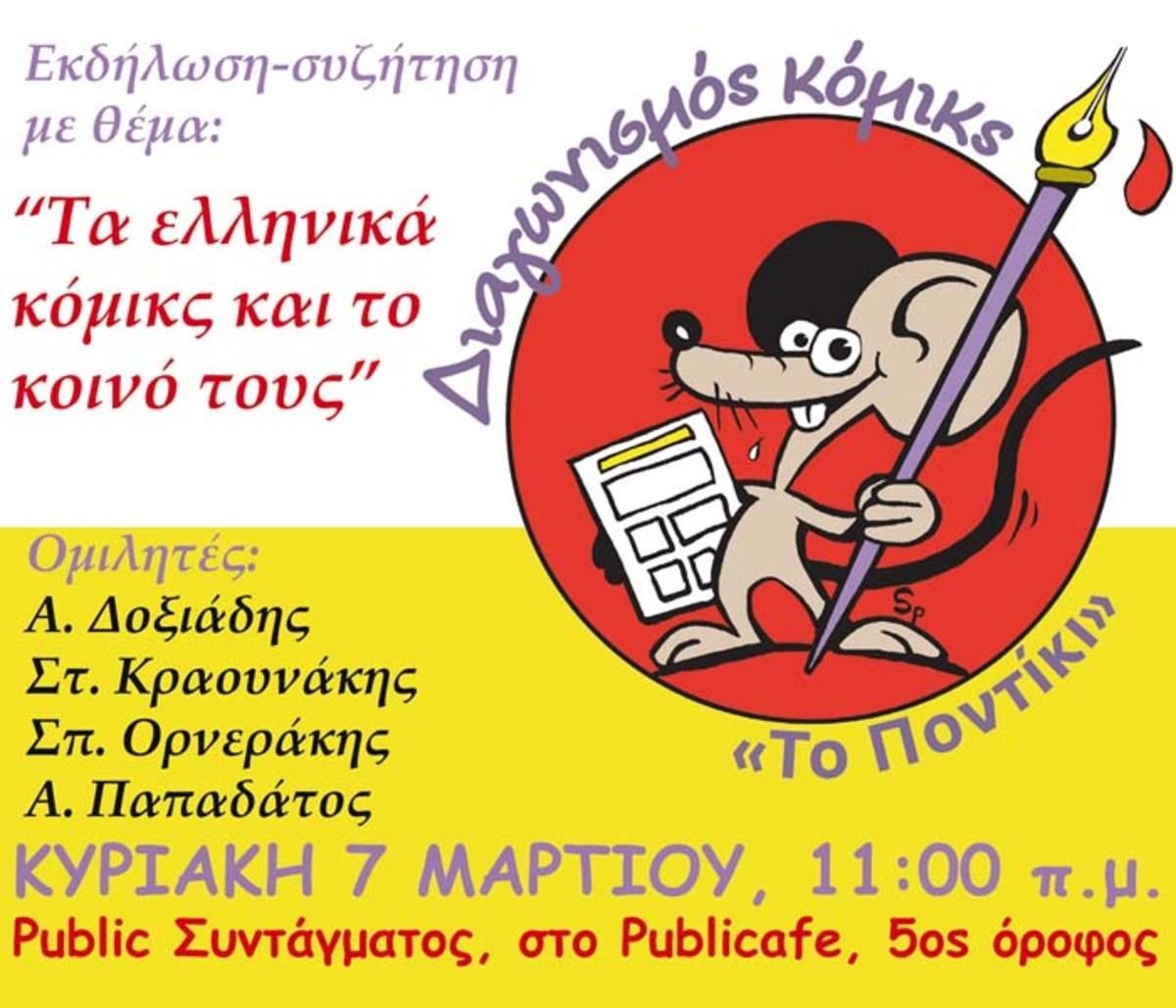 Το «Ποντίκι» πάει για…κόμικς στο Σύνταγμα!   Newsit.gr
