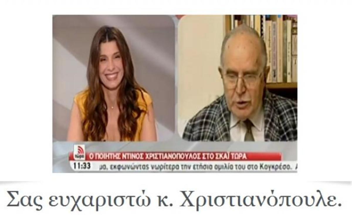 H απάντηση της Τσαπανίδου στον Χριστιανόπουλο!   Newsit.gr