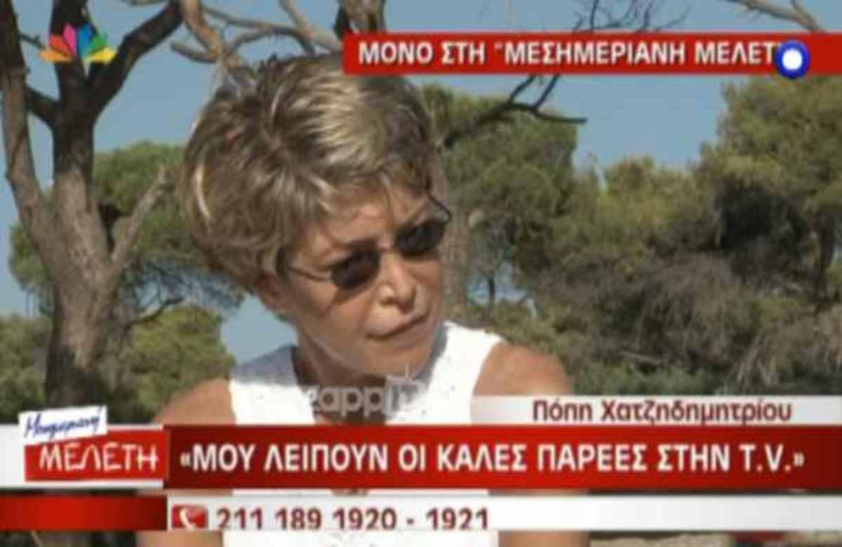 Πόπη Χατζηδημητρίου: «Είμαι άνεργη» | Newsit.gr