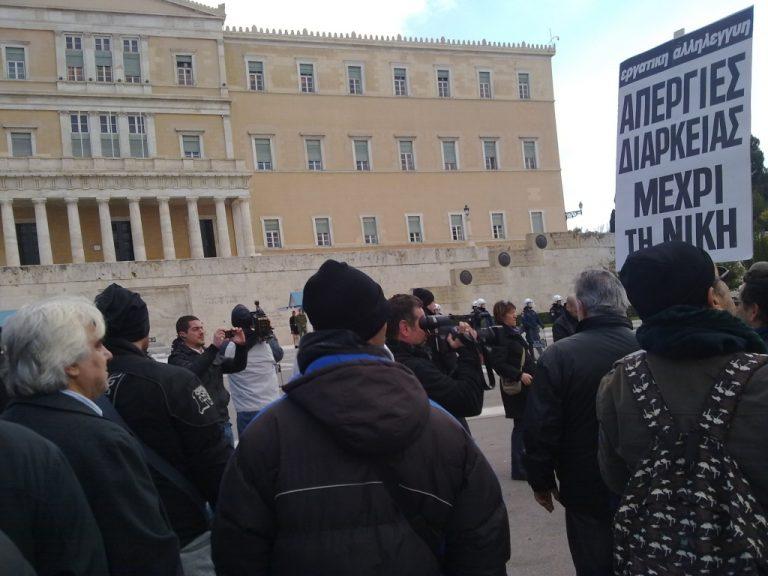 Κλειστό το κέντρο και από πορεία των εργαζομένων στον ΟΑΣΑ | Newsit.gr