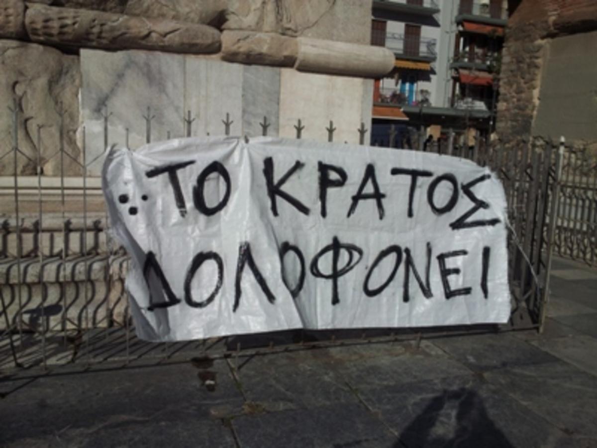 Θεσσαλονίκη: Ένταση στην μαθητική πορεία για τον Αλέξη Γρηγορόπουλο! | Newsit.gr