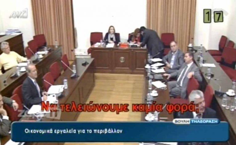 Βουλευτής δήλωσε ότι δεν θέλει να συμμετέχει σε επιτροπή κάθε εβδομάδα επειδή πληρώνεται μόνο μία φορά το μήνα! | Newsit.gr
