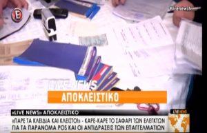 Βίντεο ντοκουμέντο: «Σαφάρι» ελεγκτών του ΥΠΟΙΚ για τα παράνομα POS