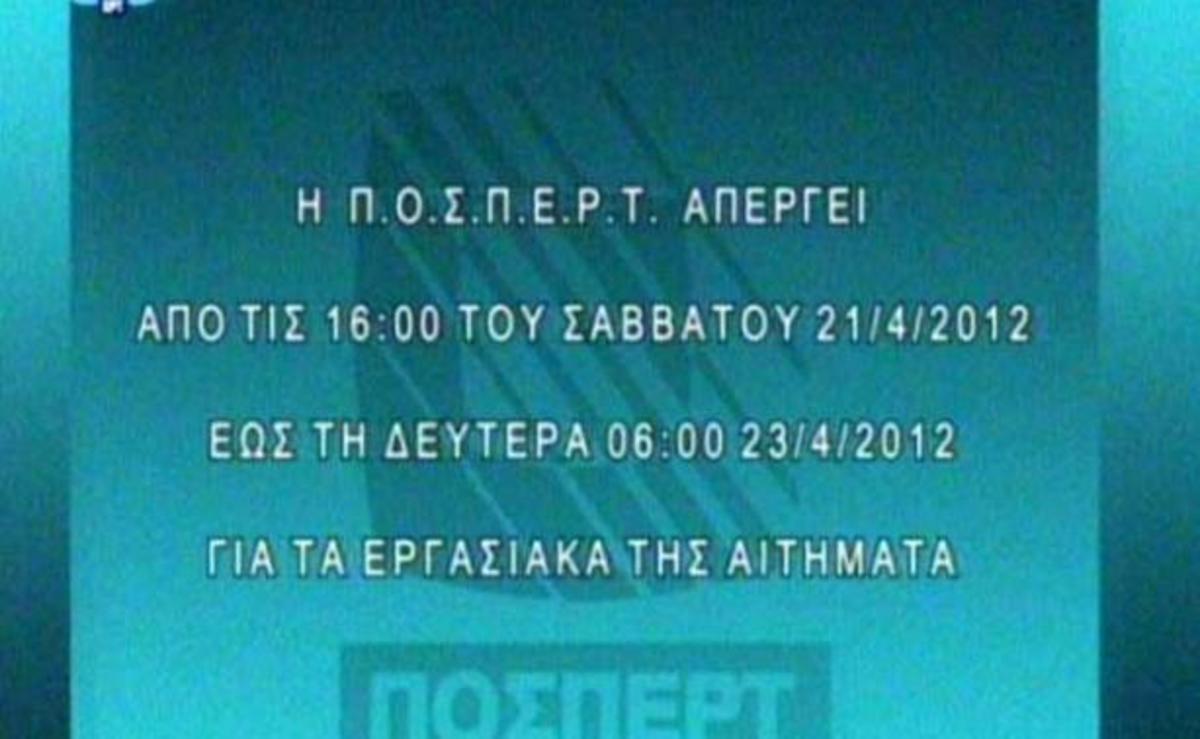 Χωρίς κρατική τηλεόραση μέχρι τη Δευτέρα – Οργισμένη η ΝΔ κάνει λόγο για πρωτοφανή φίμωση | Newsit.gr