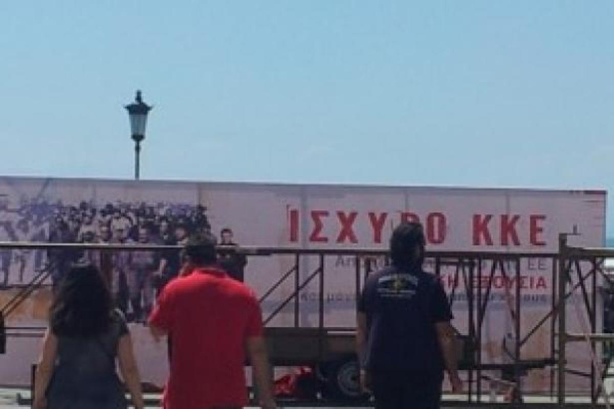 Προετοιμάζονται στη Θεσσαλονίκη για την ομιλία Παπαρήγα – ΦΩΤΟ & ΒΙΝΤΕΟ | Newsit.gr