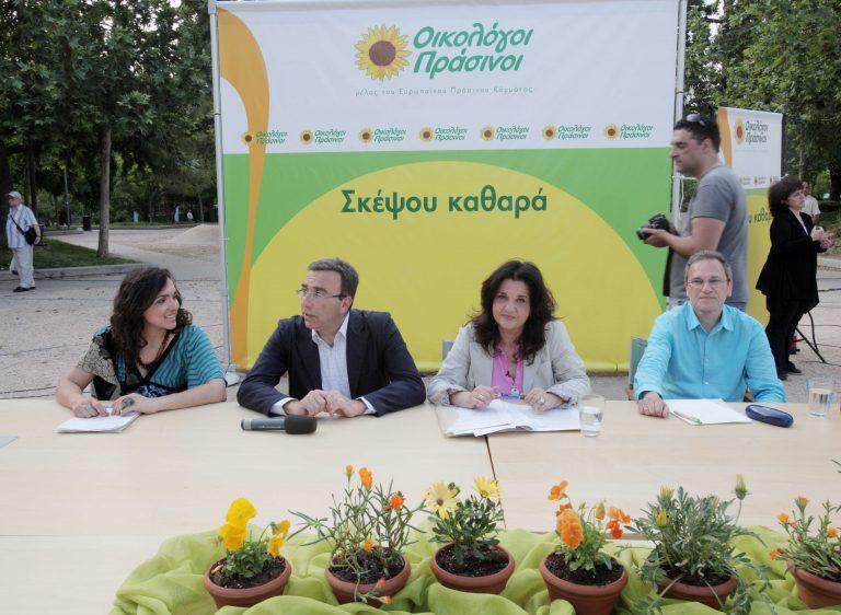 Αυτόνομη κάθοδο αποφάσισαν οι Οικολόγοι-Πράσινοι | Newsit.gr