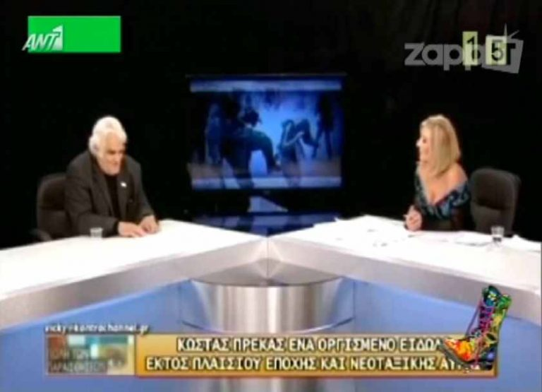 Ο απολαυστικός διάλογος της Βίκυς Μιχαλονάκου με τον Κώστα Πρέκα   Newsit.gr