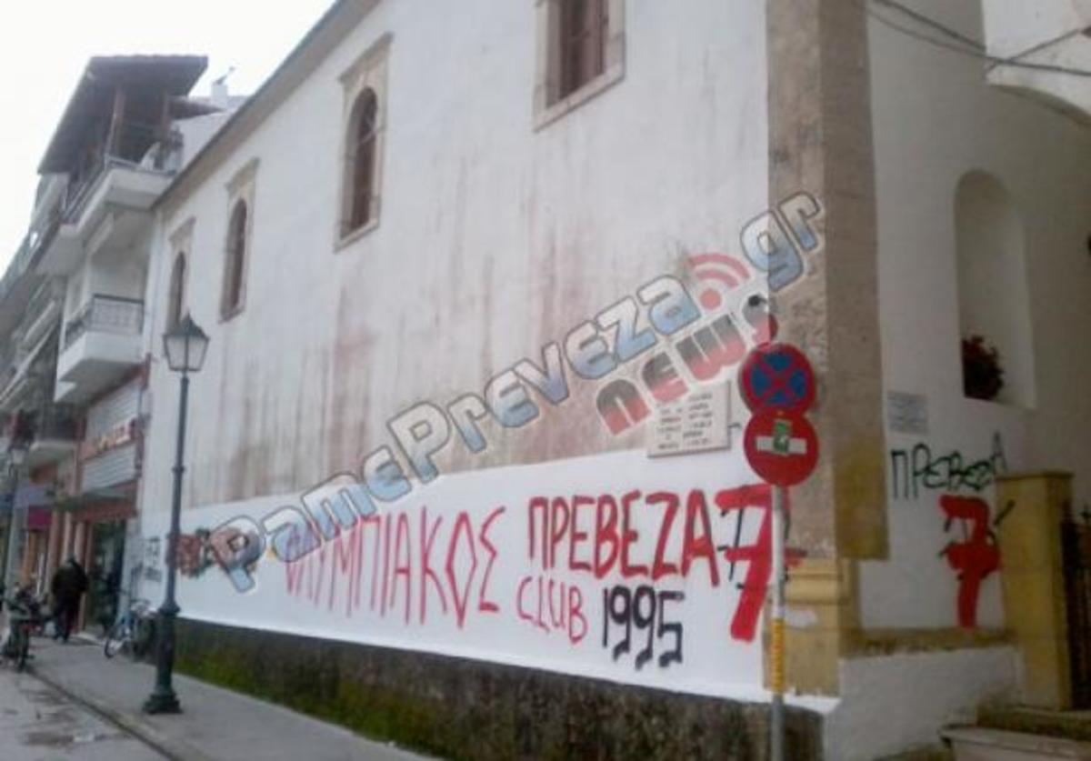 Πρέβεζα: Έγραψαν συνθήματα στο ναό του Αγίου Ανδρέα – ΦΩΤΟ | Newsit.gr