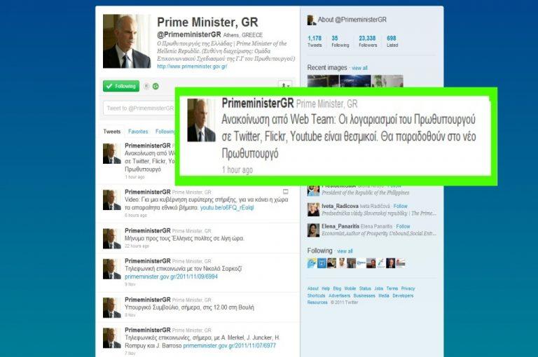 Το τελευταίο tweet του Γιώργου Παπανδρέου ως πρωθυπουργός | Newsit.gr